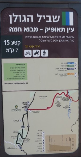 Typical Golan Trail Plaque