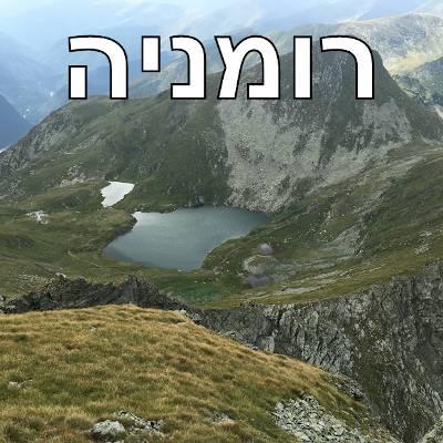 מסלולי הליכה וטרקים ברומניה